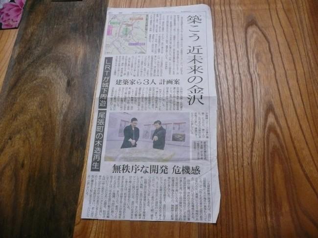 250107の新聞記事