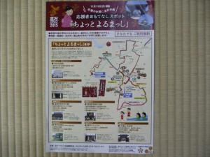 金沢マラソンおもてなしスポット