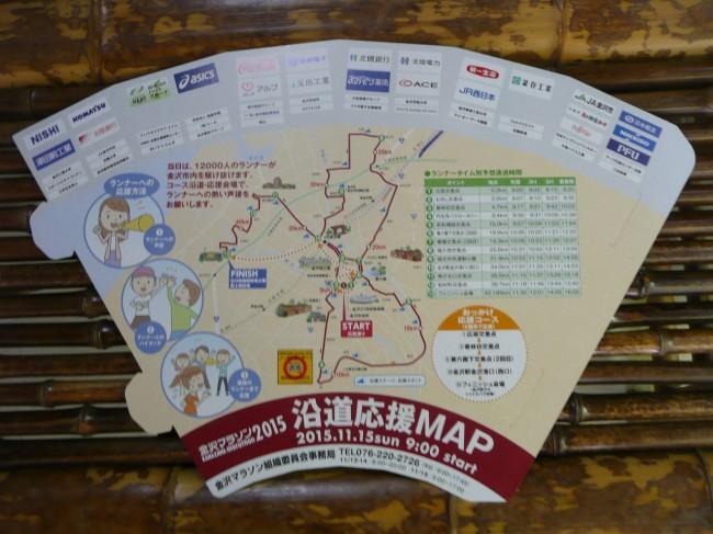 金沢マラソン応援メガホン