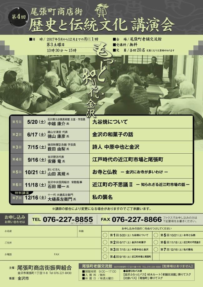 尾張町 2017歴史・伝統文化 講演会チラシ