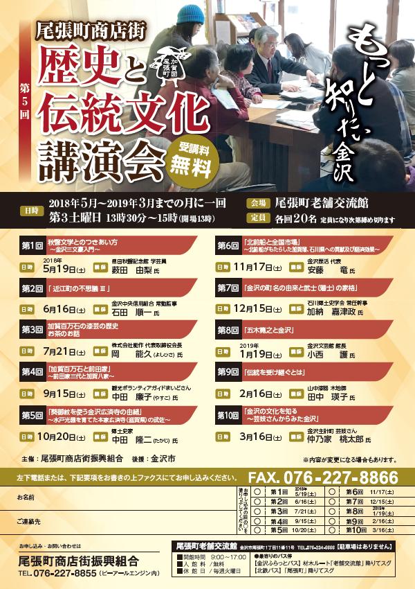 第5回歴史と伝統文化講演会