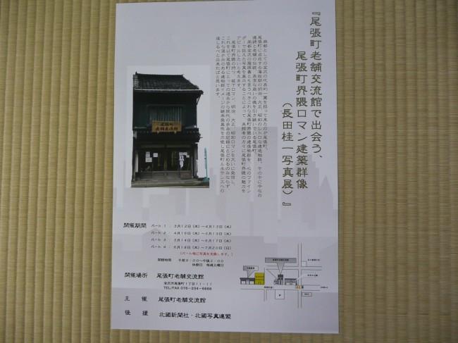 写真展パート1 (6)