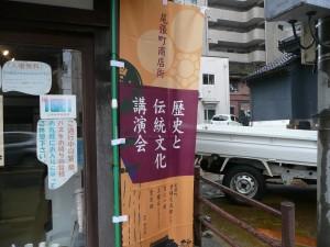歴史文化講演会(280220-2)