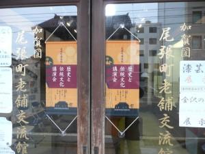 歴史文化講演会(280220-3)